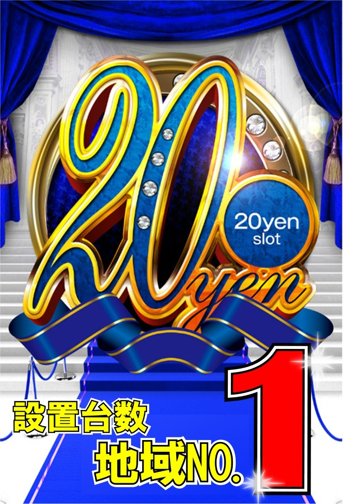 地域No.【1】の20スロ